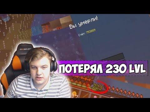 ПЯТЁРКА ПОТЕРЯЛ 230 LVL [Крутые моменты с Пятёркой] #30