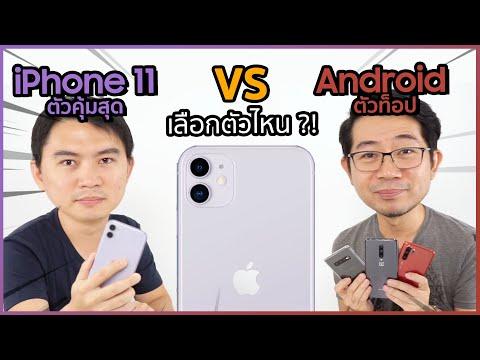 ดูก่อนจอง iPhone 11 หรือ Android ตัวท็อป ในราคาเท่ากัน ? - วันที่ 10 Oct 2019