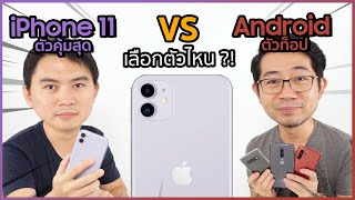iPhone 11 หรือ Android ตัวท็อป ในราคาเท่ากัน ?