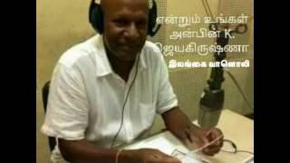 RADIO CEYLON - TAMIL ANNOUNCER K.JAYAKRISHNA VOICE IN