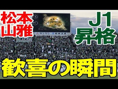 【瞬間映像】松本山雅J1昇格(北ゴール裏)サンプロアルウィン VS徳島ヴォルティス 大分トリニータを抜いて首位で昇格!