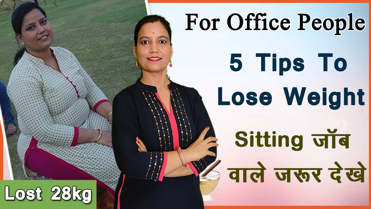 5 Tips To Lose weight at Work - ऑफिस वालों के लिए वेट लॉस टिप्स