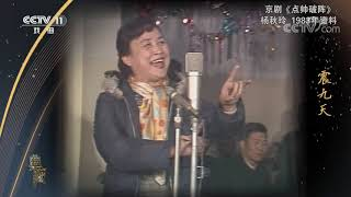 《典藏》 20201114| CCTV戏曲 - YouTube