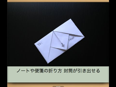 手紙の折り方 封筒が引き出せる Youtube