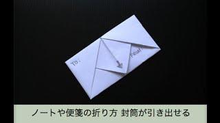 手紙の折り方 封筒が引き出せる thumbnail