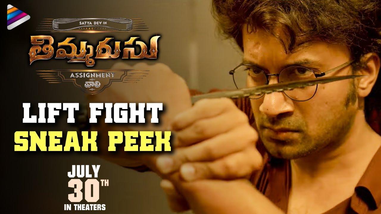 Lift Fight Scene   Sneak Peek   Thimmarusu Telugu Movie   Satyadev   Priyanka Jawalkar   Brahmaji