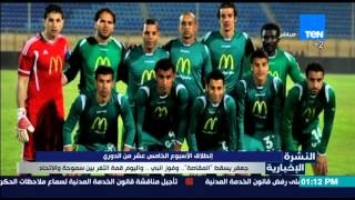 النشرة الإخبارية - اليوم قمة الثغر بين سموحة و الإتحاد من مباريات الأسبوع الخامس عشر من الدوري