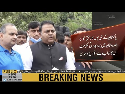 Jodhpur incident | Hindu girl disclosed she was forced to give statement against Pakistan | Fawad Ch