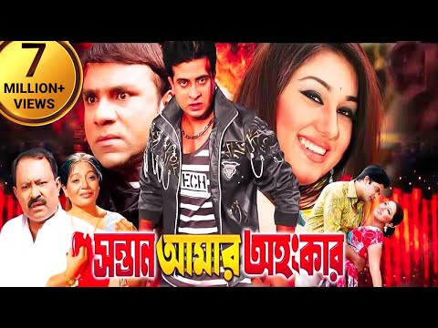 Sontan Amar Ohongkar | Bangla Movie | Shakib Khan | Apu Biswas | Amit Hasan | Misha | JFI Movies |  Movie Download