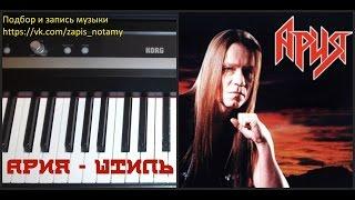 ария штиль химера 2001 piano version татьяны дыльковой