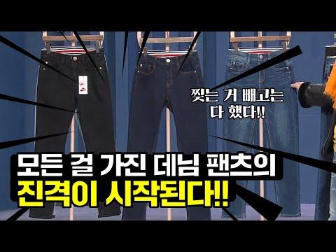 [GS홈쇼핑] 평범한 데님 팬츠는 가랏! 기모를 두른 겨울 팬츠!! | 보노보 뉴 기모 데님 3종 여성바지, 청바지, 기모, 밴딩