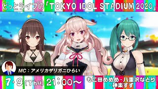#どっとライブ の「TOKYO IDOL STADIUM 2020」7月9日放送 #もこ田めめめ #八重沢なとり #神楽すず