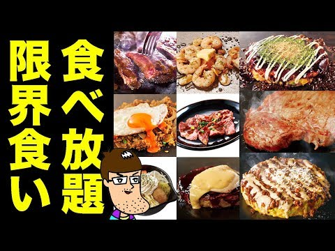 【大食い】ステーキ&焼肉&お好み焼き食べ放題で限界食い!