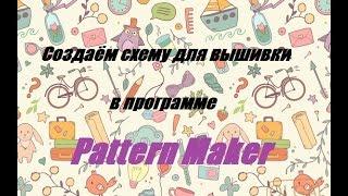 Создание схемы для вышивки в Pattern Maker