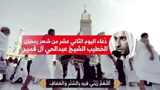 دعاء اليوم الثاني عشر من شهر رمضان - الشيخ عبدالحي آل قمبر
