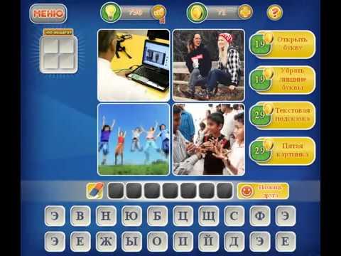 Ответы на игру Одним словом в ОдноклассникахЧто общего с 61 по 70 уровень
