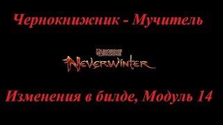 Neverwinter Online Билд М14 Чернокнижник-Мучитель Изменения