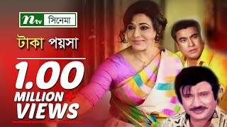 popular bangla movie taka paisa manna rojina jasim