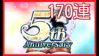 【黒猫のウィズ】5周年記念ガチャ(2018.03.05)