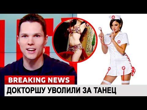 Докторшу уволили за танец. Ломаные новости от 15.01.18