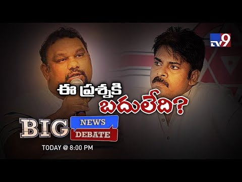 Jana Sena is Kapu Sena || Pawan Kalyan Vs. Mahesh Kathi || Big News Big Debate - TV9