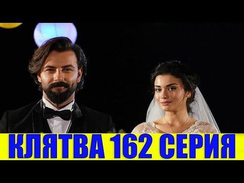КЛЯТВА 162 СЕРИЯ РУССКАЯ ОЗВУЧКА (сериал, 2020). Yemin 162 анонс