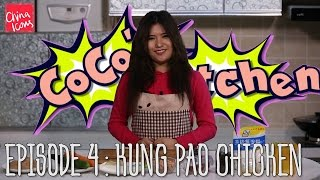 How to make Kung Pao Chicken | Coco's Kitchen | A China Icons Video