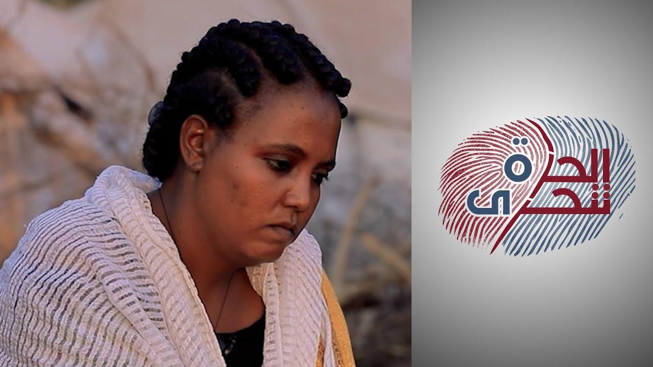 الحرة تتحرى - شاهدة عيان على الحرب في تيغراي:  قتلوا 50 شخصًا من عاي?لتي واغتصبوا النساء  - نشر قبل 21 ساعة
