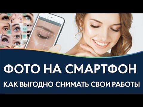 Как правильно фотографировать брови для портфолио