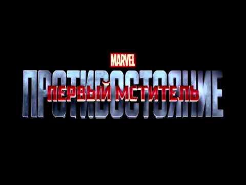 смотреть фильм первый мститель в хорошем качестве бесплатно в hd 720