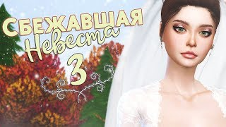 [TS4] Сбежавшая невеста #3 | Спонтанное бегство | Дождливая осень | Неудавшаяся свадьба l