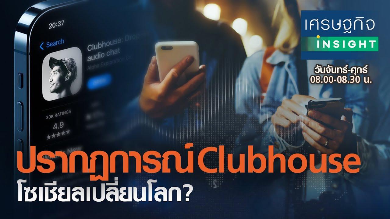ปรากฏการณ์ Clubhouse โซเชียลเปลี่ยนโลก?  : เศรษฐกิจ Insight 3 มี.ค.64