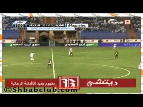 الشباب 0-1 الاتحاد | الشوط الأول كامل | 2012-2013