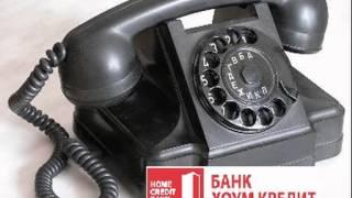 видео хоум кредит банк