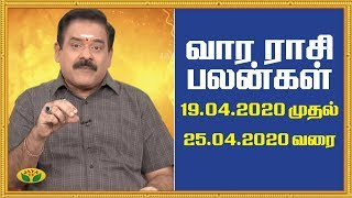 இந்த வார ராசி பலன் - 19.04.2020 to 25.04.2020 | Vaara Rasi Palan | Jaya TV RasiPalan - 18-04-2020 Tamil Cinema News