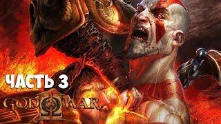 В САМОЕ ПЕКЛО - GOD OF WAR II (PS 3) - ЧАСТЬ 3