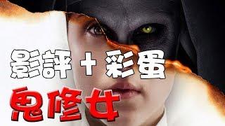 【影評+彩蛋】鬼修女 含劇透 點評 彩蛋解析 萬人迷電影院 The Nun Movie review easter eggs 詭修女