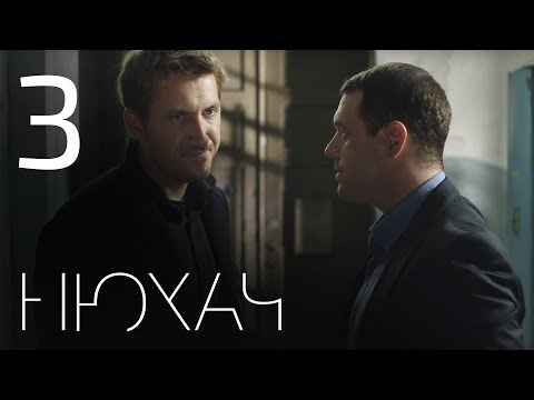 Нюхач. Сезон 1. Серия 3. The Sniffer. Season 1. Episode 3.