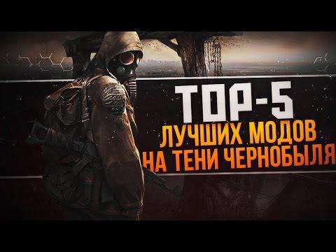 TOP-5 ЛУЧШИХ МОДОВ НА S.T.A.L.K.E.R. ТЕНИ ЧЕРНОБЫЛЯ