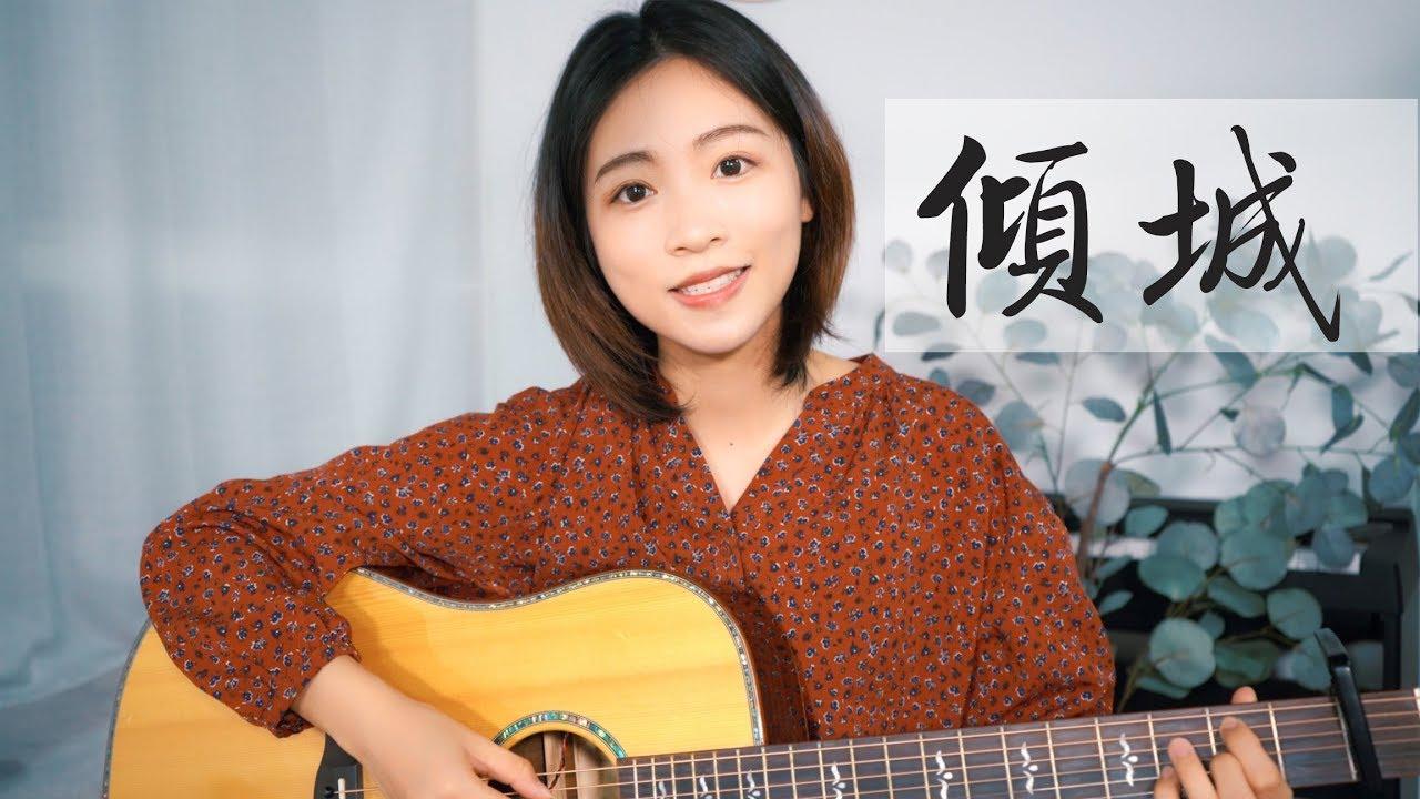 倾城 许美静_陈奕迅 - 倾城 (cover 许美静) - YouTube