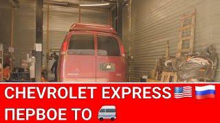 Chevrolet Express GMC Savana первое ТО после покупки авто