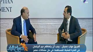 فيديو.. مهاب مميش: مصر قادرة على تجاوز أي أزمات أو إحباط خارجي