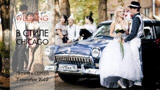 Свадьба в стиле Чикаго. Лилия и Сергей