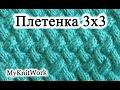 Узор плетенка 3×3. Вязание спицами. Рельефный узор.