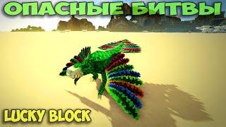 ч.63 Опасные битвы в Minecraft - Ящеро Боссы (Lycanites mobs)