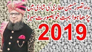 Sahra Hafiz Tasawur Husain Attari By Ali Sound Gujranwala 0334-7983183
