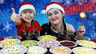 ❄ НОВОГОДНИЙ САЛАТ ЧЕЛЛЕНДЖ ❄ Изобретаем новые рецепты салатов для праздничного стола!(Приветик :) До Нового Года осталось 3 дня, а многие уже думают о том, чтобы такое приготовить! Оливье и винегре..., 2016-12-28T07:24:00.000Z)