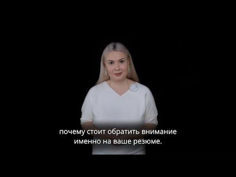 Составление профессионального резюме на русском или английском языке | 16+