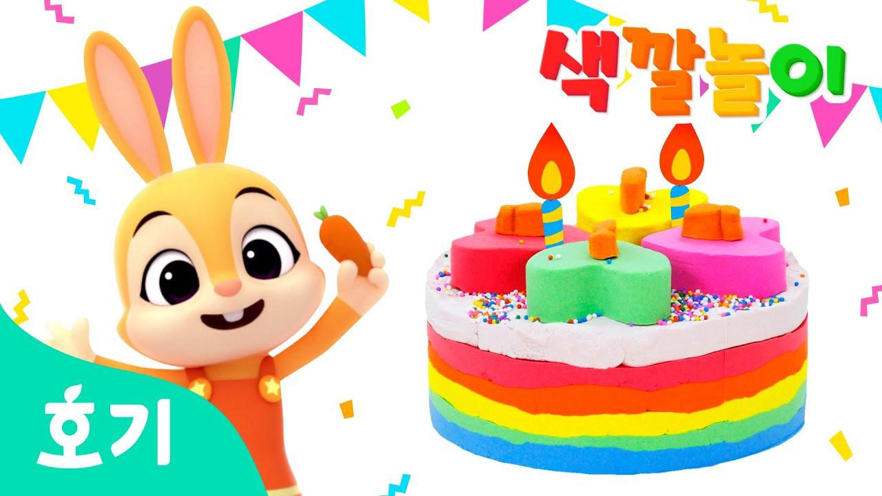 키네틱 샌드 케이크 색깔놀이   알록달록 색깔 배우기   무지개 색깔 키네틱샌드   장난감 놀이   호기! 핑크퐁 - 놀면서 배워요