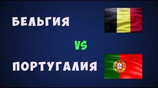 Бельгия Португалия футбол евро 2021 Чемпионат европы по футболу